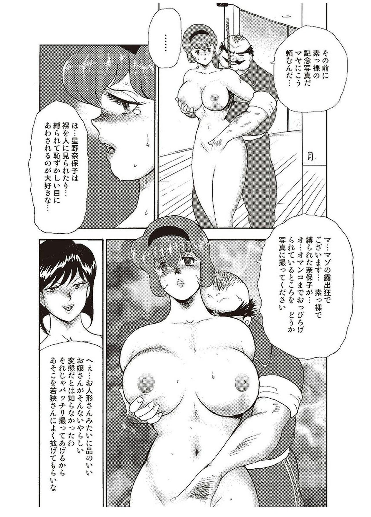 Maihime Chigoku no Ori Ni 60
