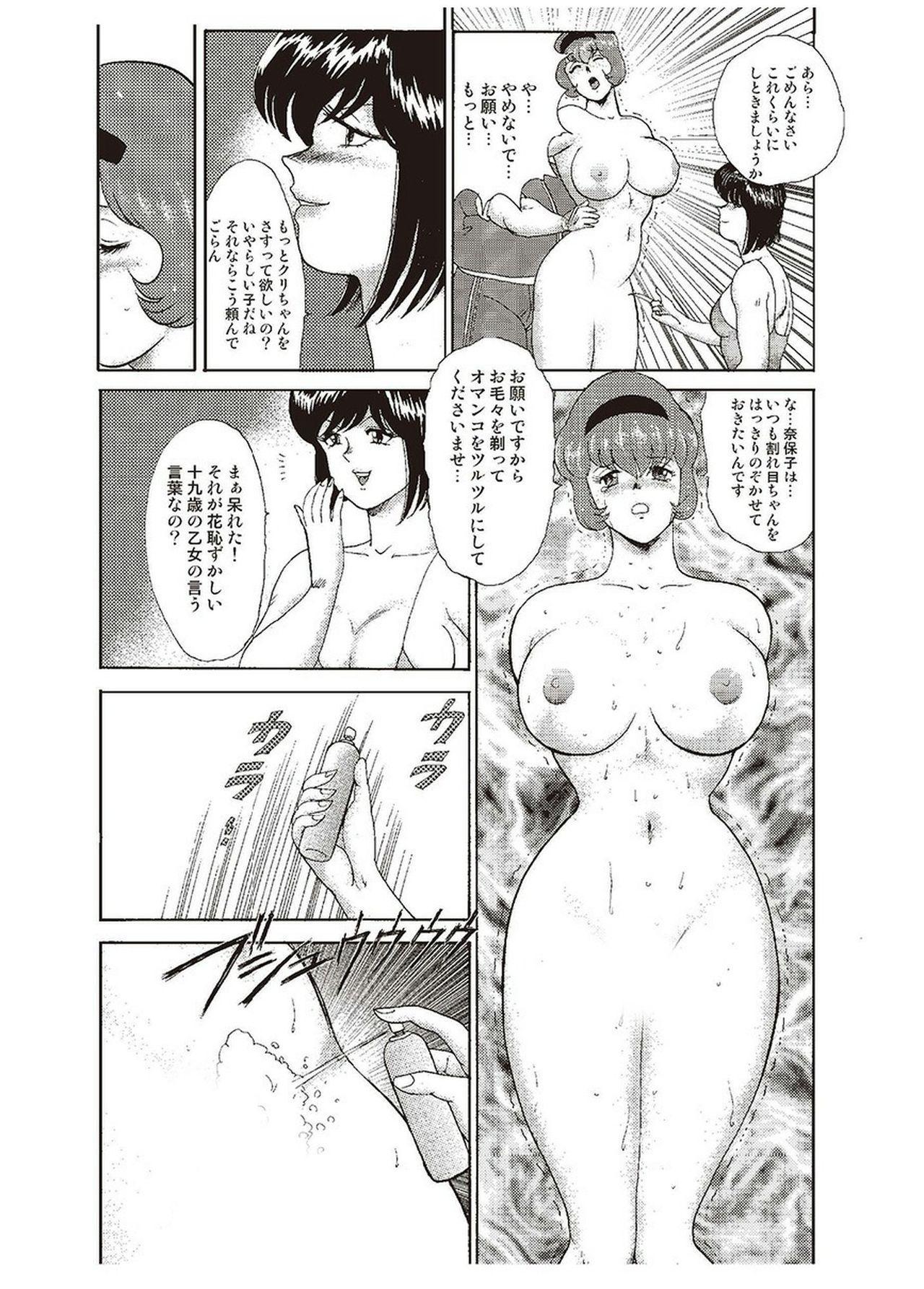 Maihime Chigoku no Ori Ni 64
