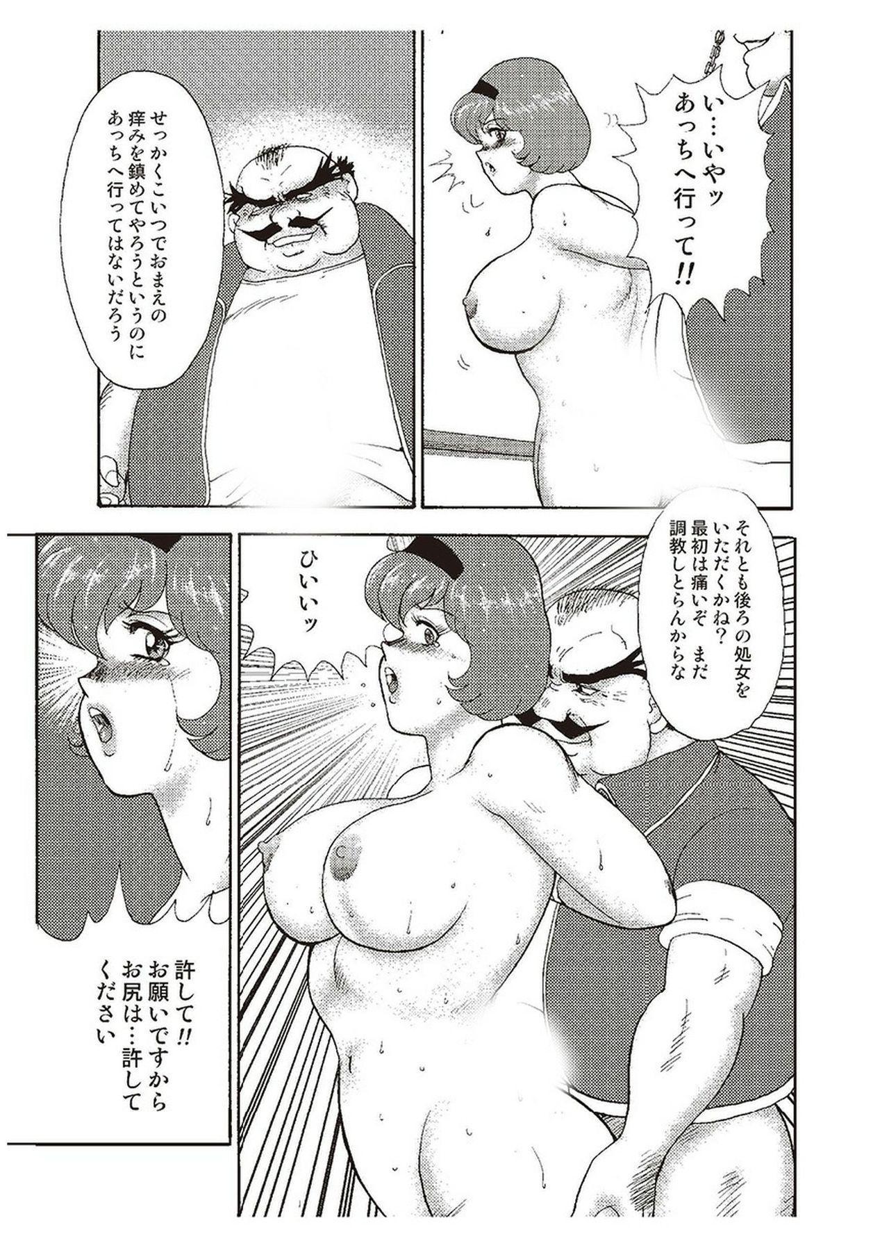 Maihime Chigoku no Ori Ni 67