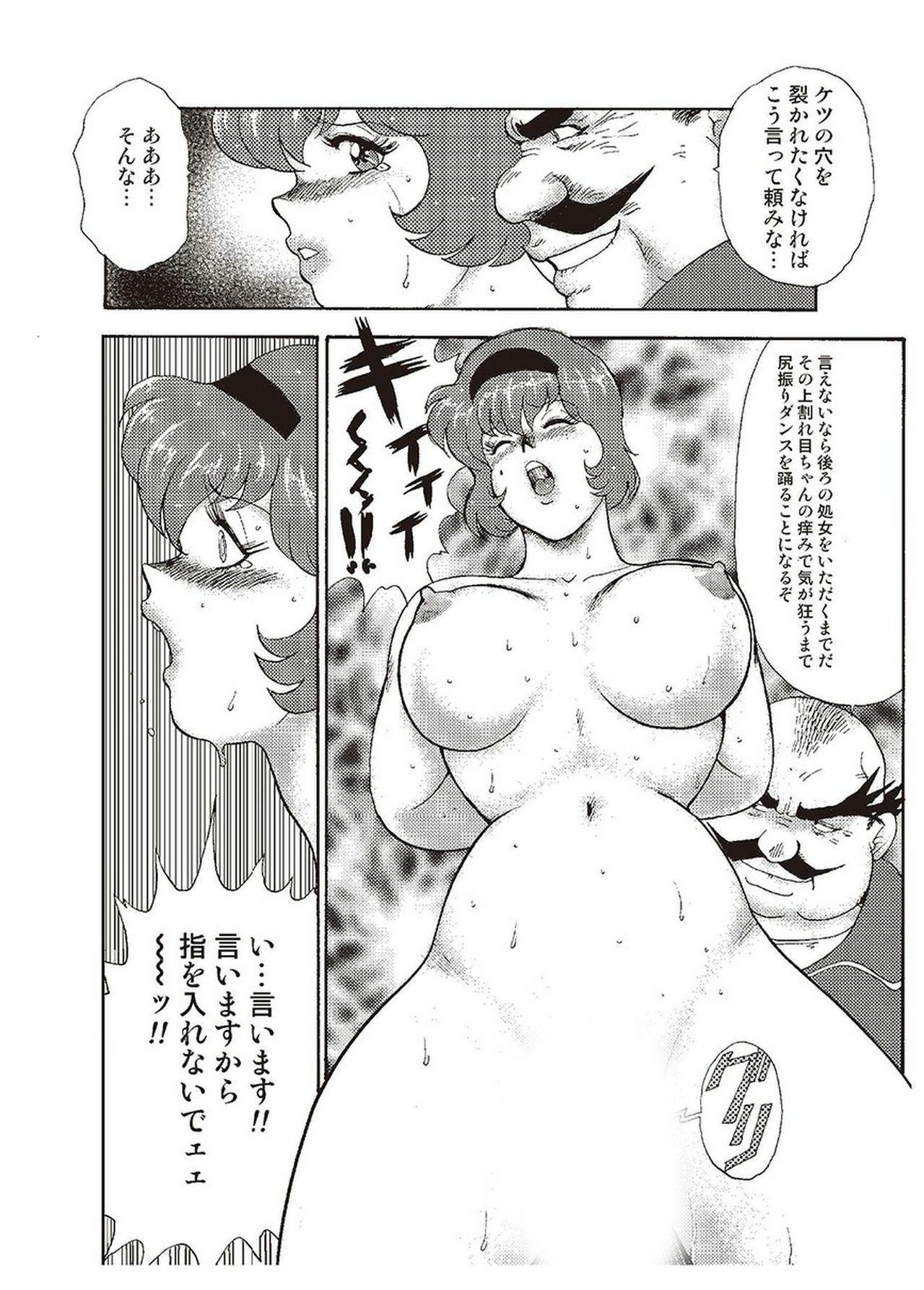 Maihime Chigoku no Ori Ni 68