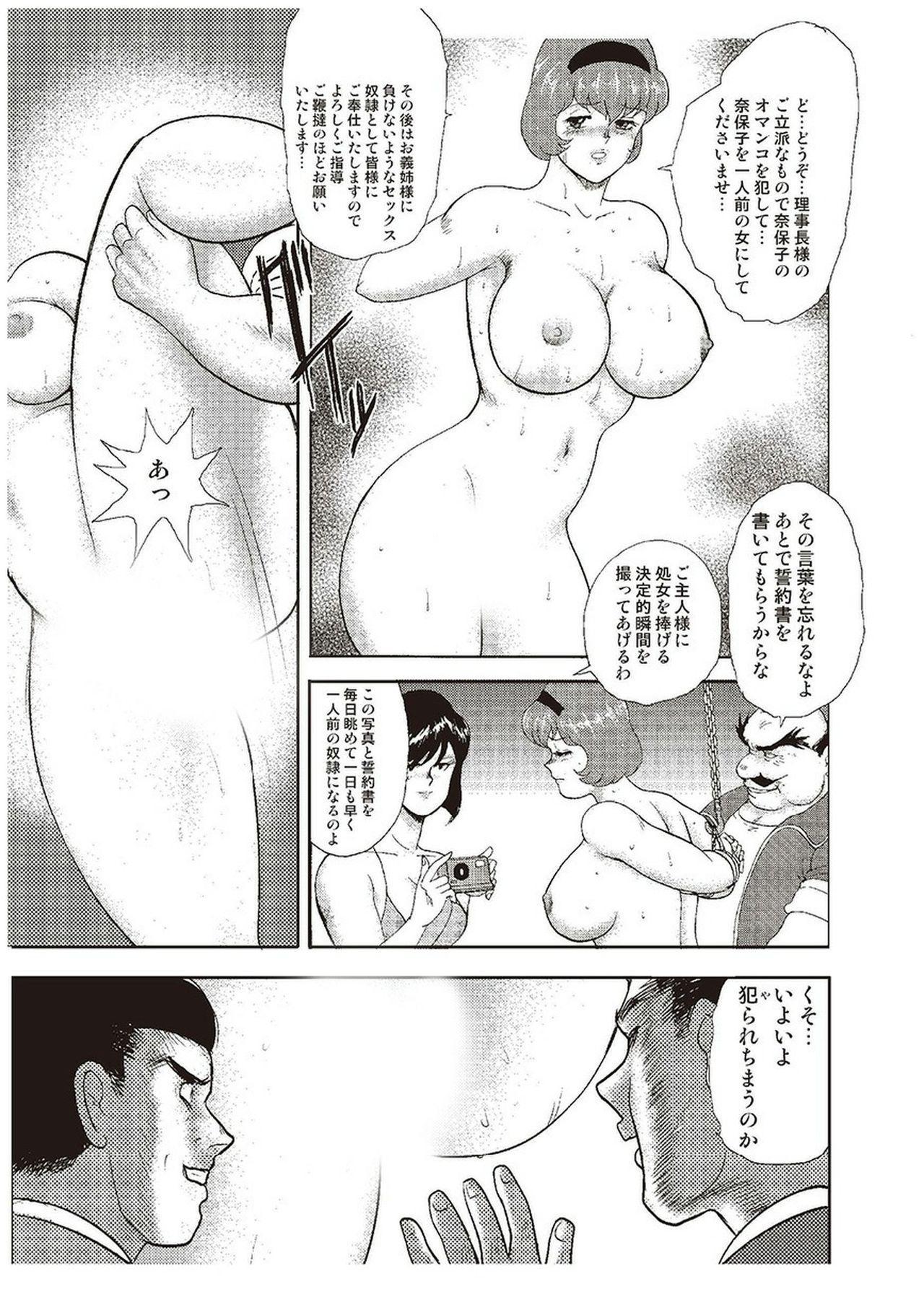 Maihime Chigoku no Ori Ni 69
