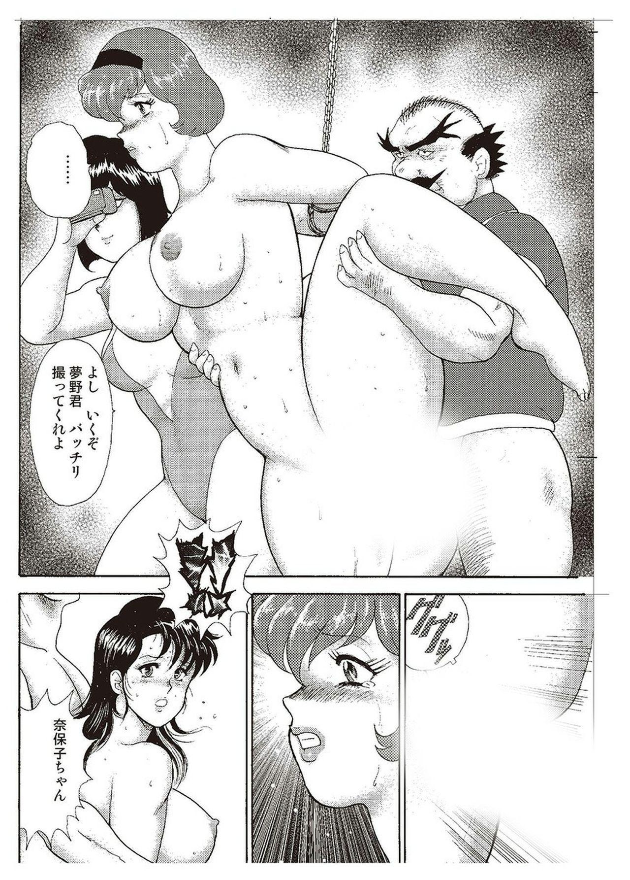 Maihime Chigoku no Ori Ni 71