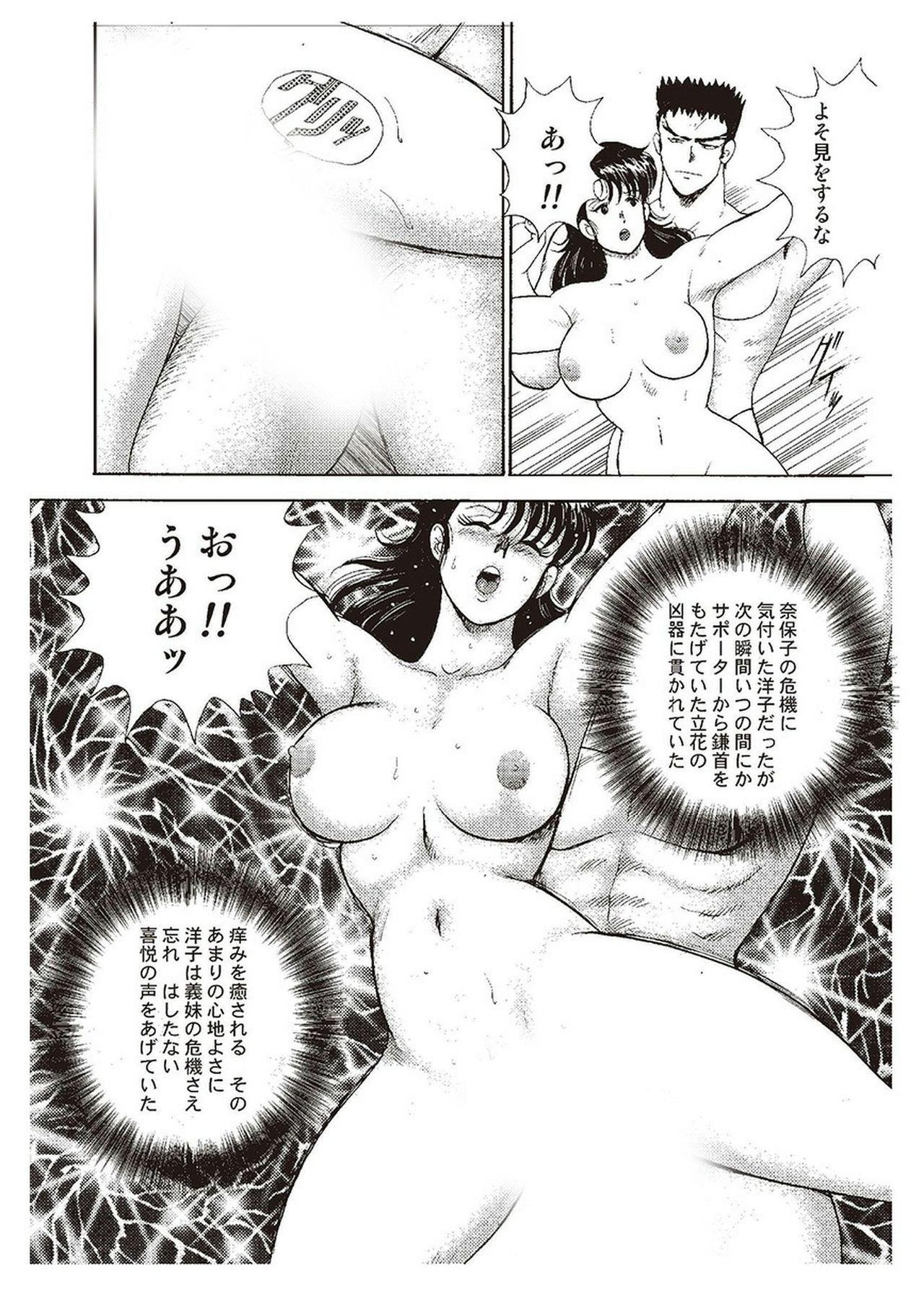 Maihime Chigoku no Ori Ni 72