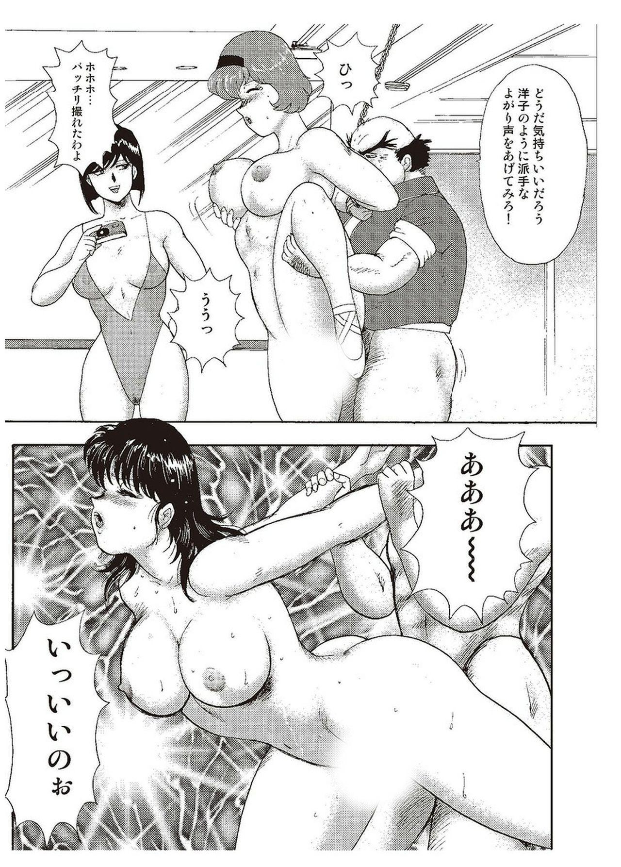 Maihime Chigoku no Ori Ni 75