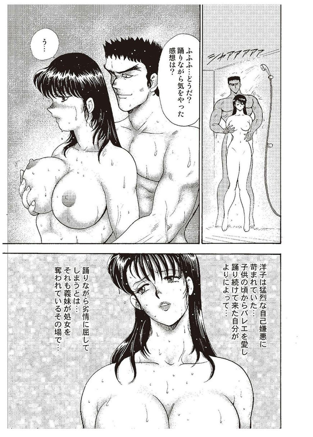 Maihime Chigoku no Ori Ni 79