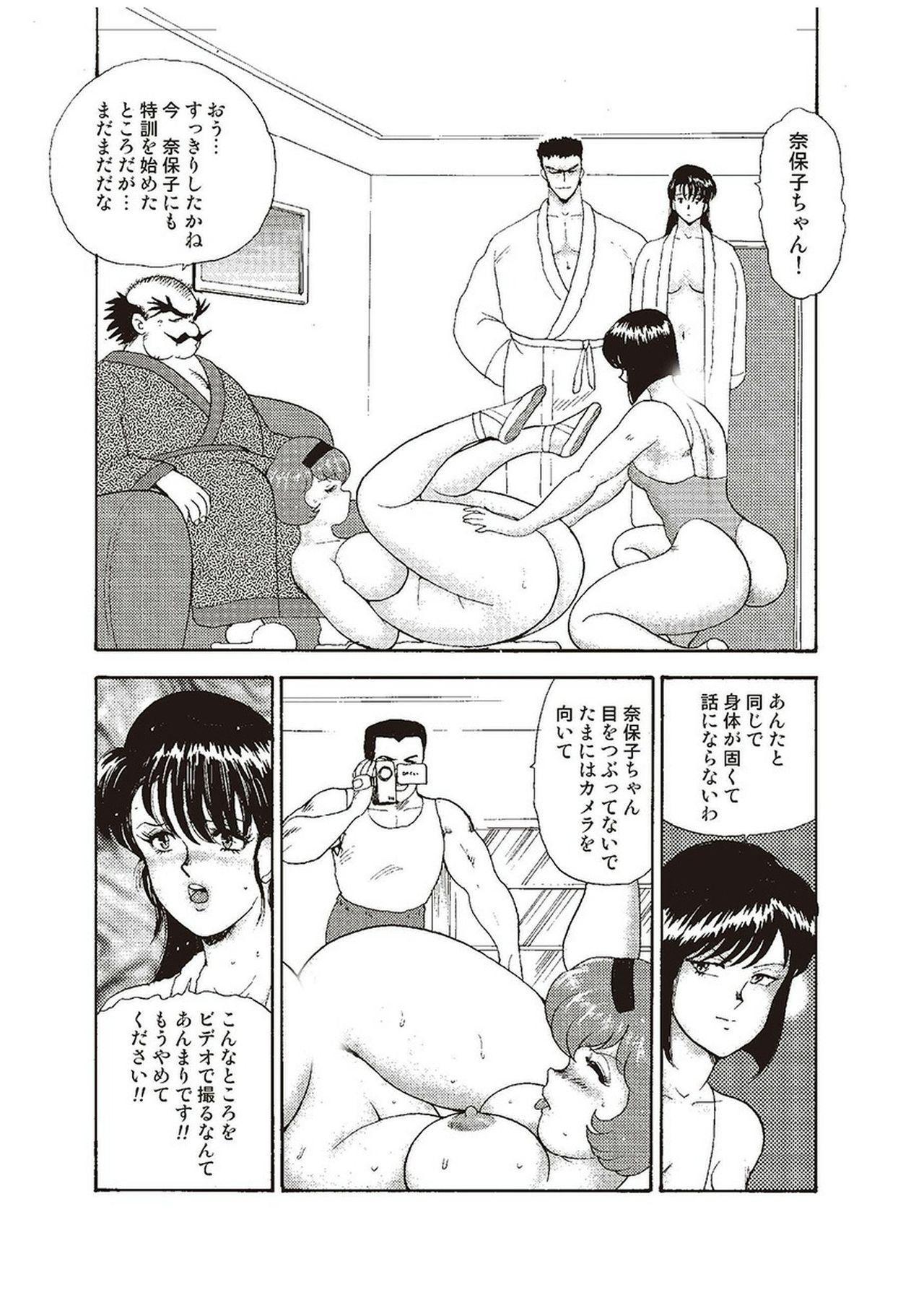 Maihime Chigoku no Ori Ni 82