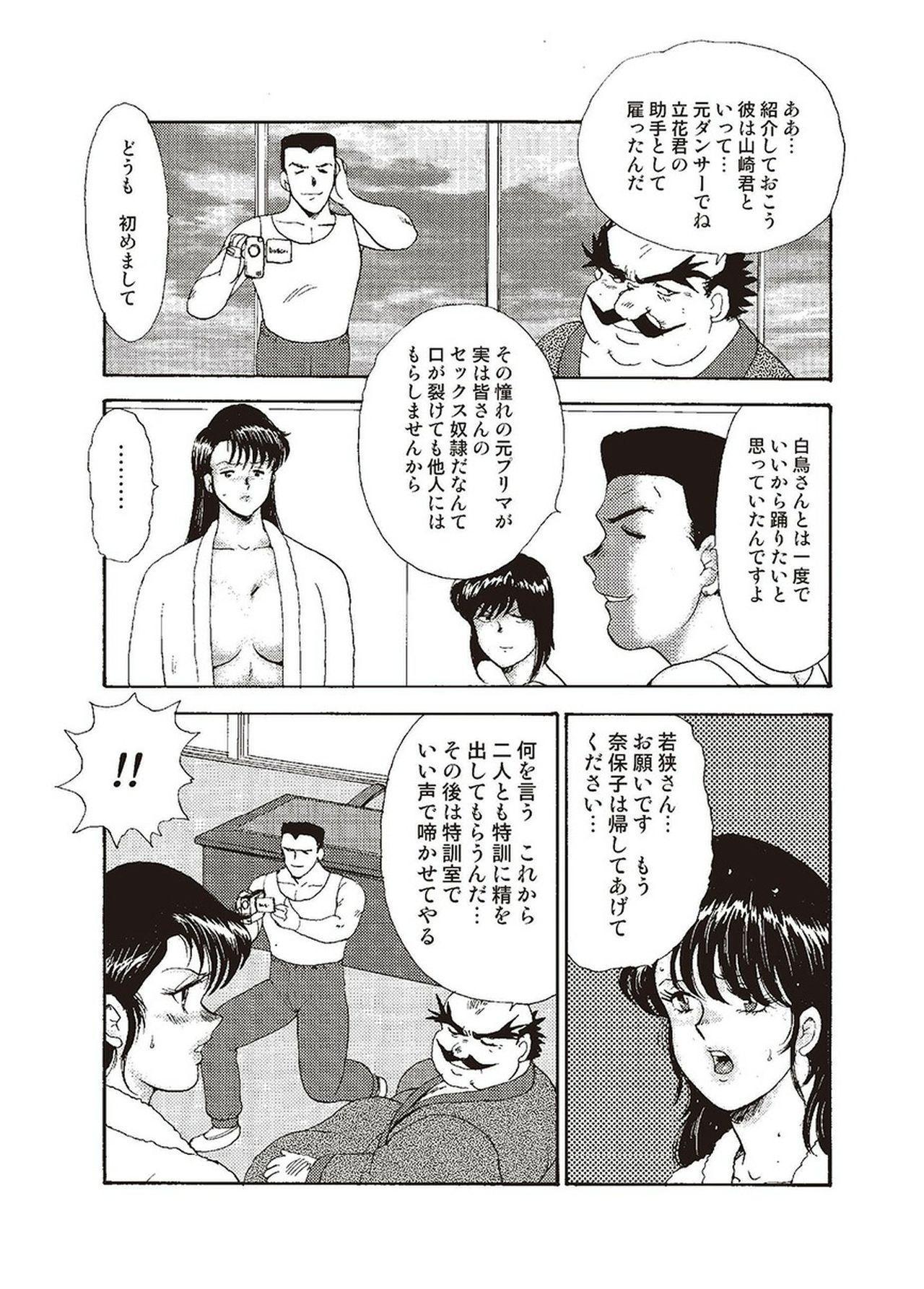 Maihime Chigoku no Ori Ni 83