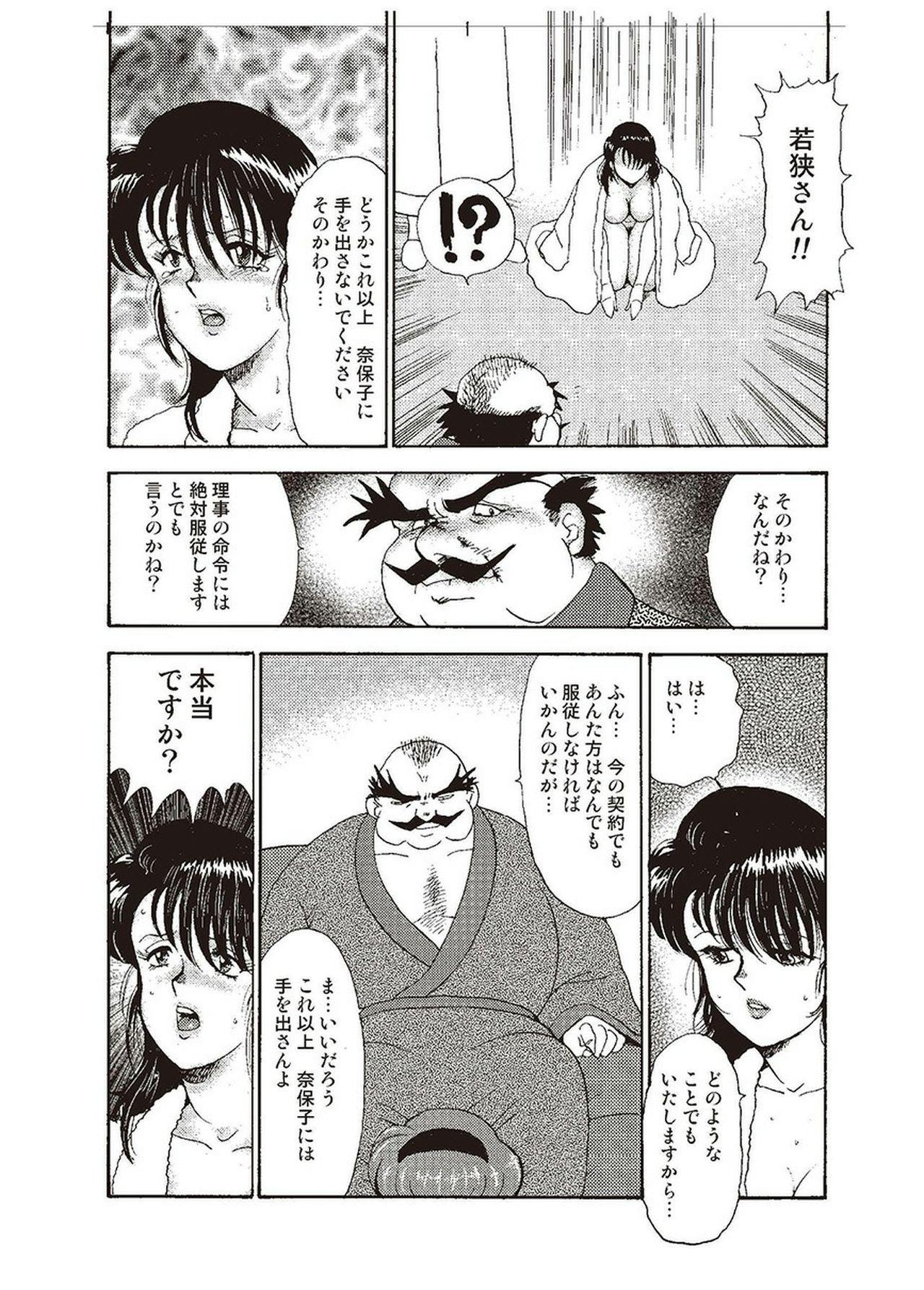 Maihime Chigoku no Ori Ni 85