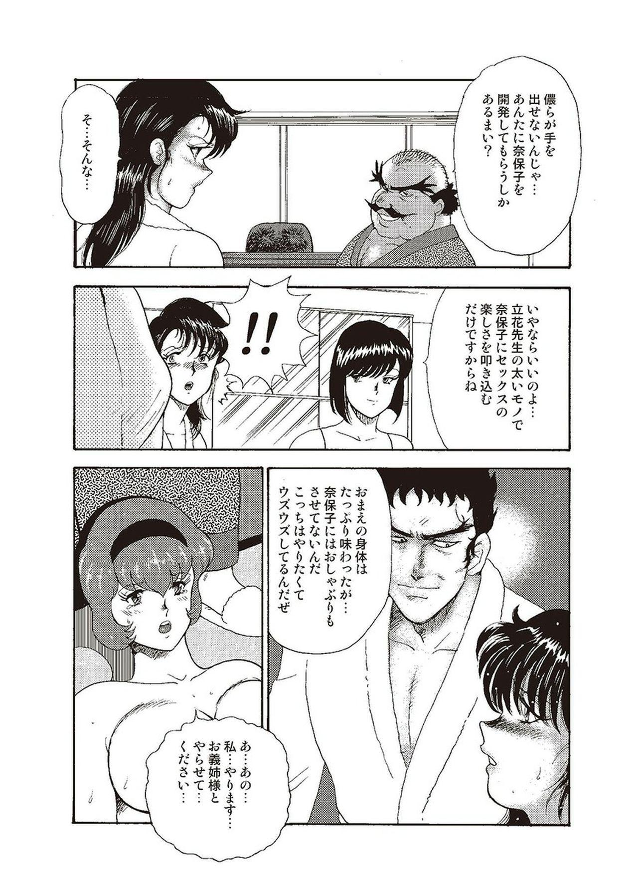 Maihime Chigoku no Ori Ni 87
