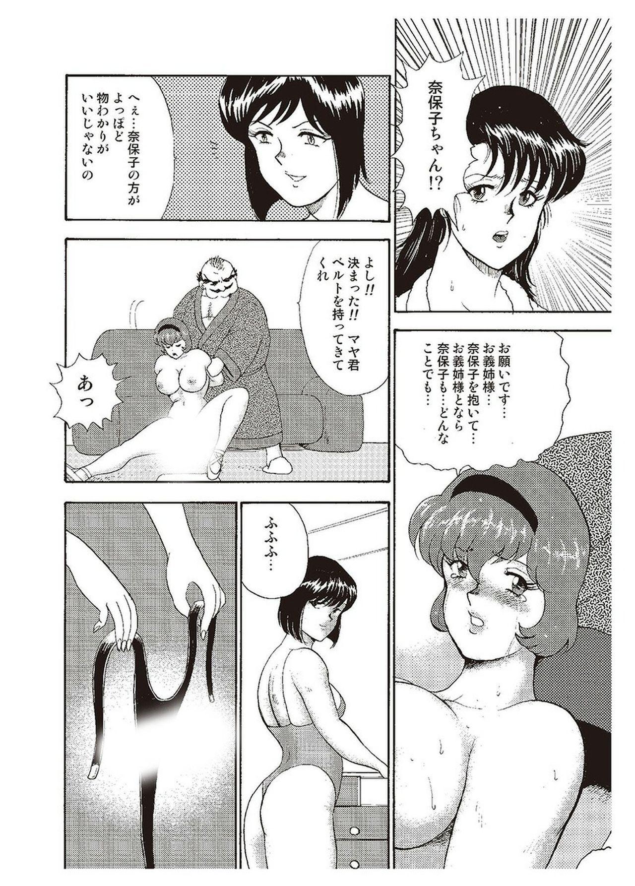 Maihime Chigoku no Ori Ni 88