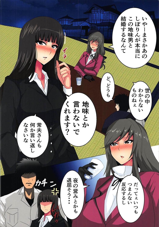 Iemoto Love Love Daisenryaku 2