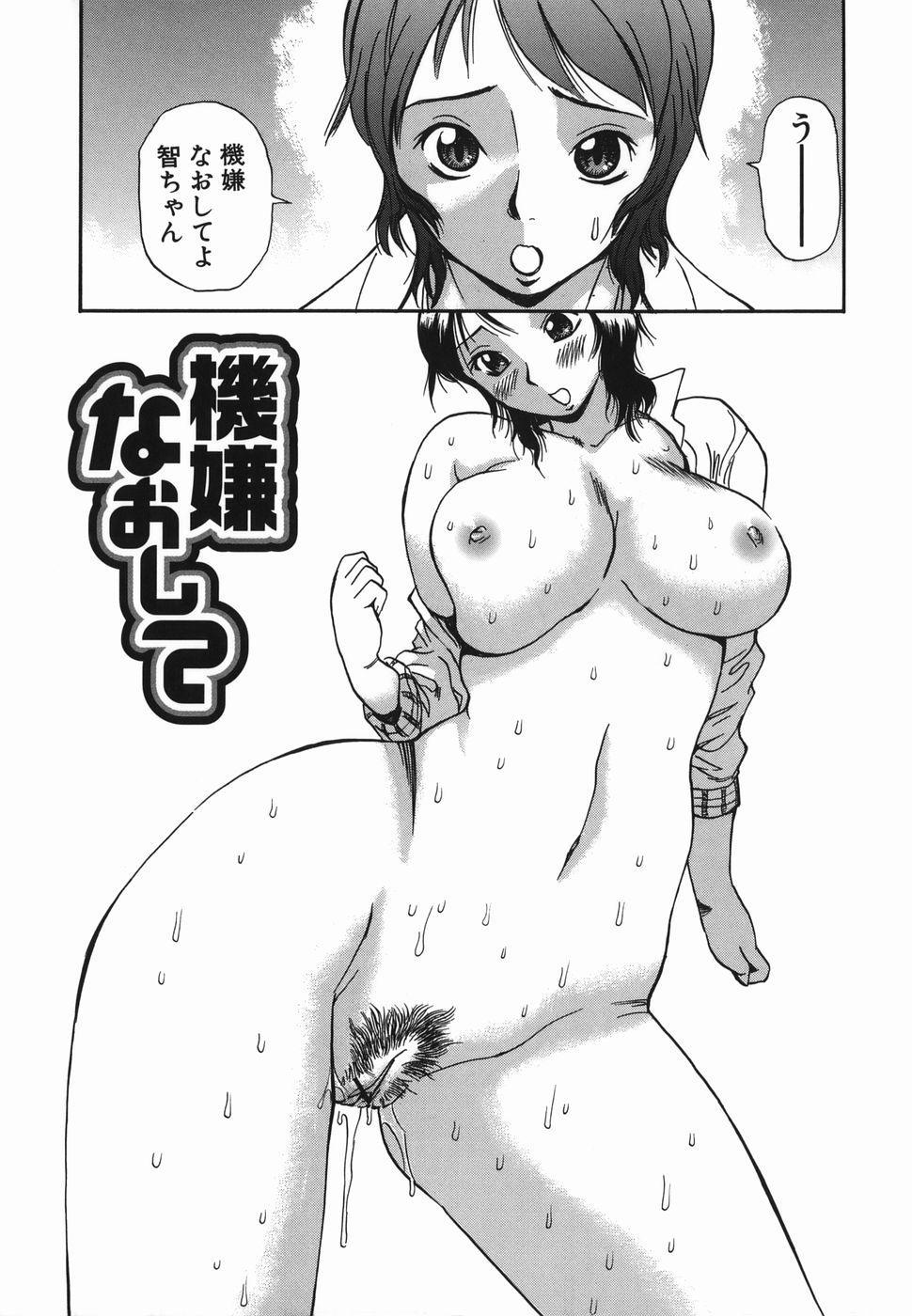 Tonari no Nakadashi Oneesan 19