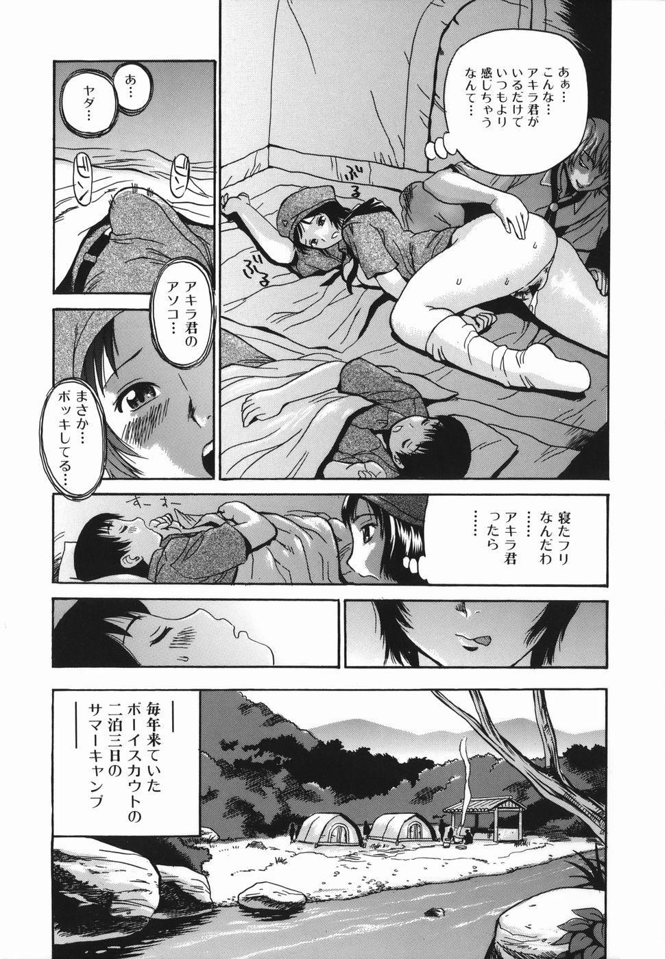Tonari no Nakadashi Oneesan 6