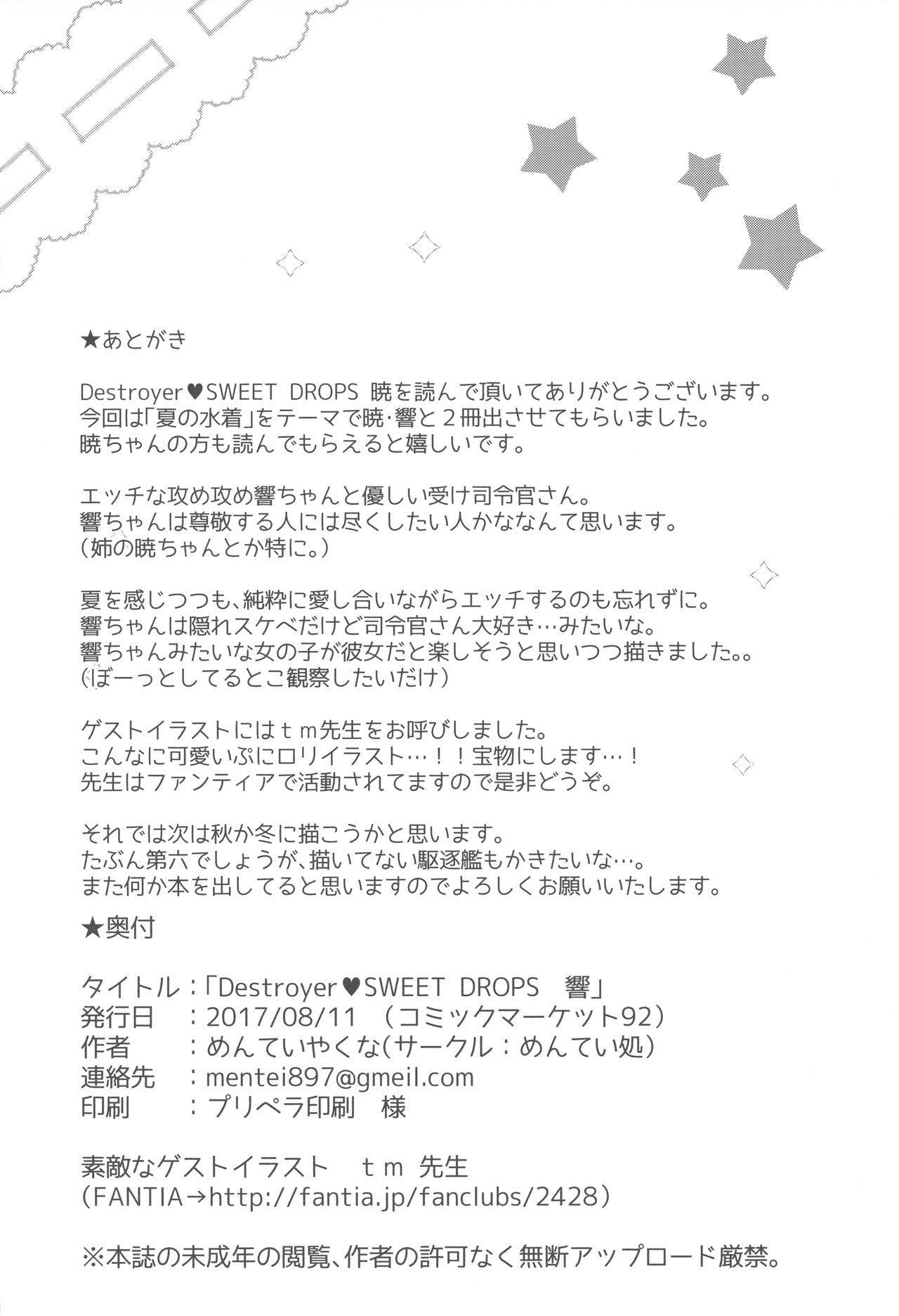 Destroyer SWEET DROPS Hibiki | Destroyer SWEET DROPS 21