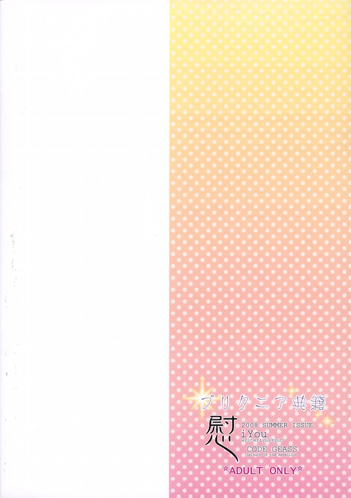 Britannia Tenseki Konfoto 31