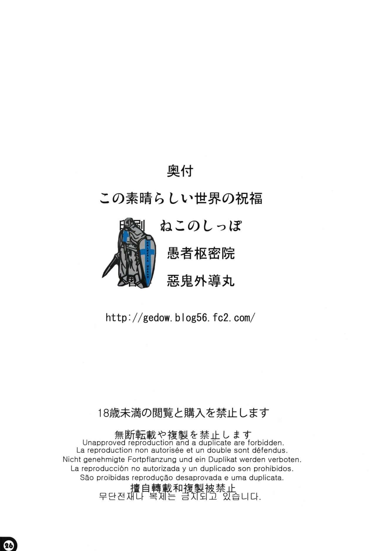 Kono Subarashii Sekai no Syukufuku 25
