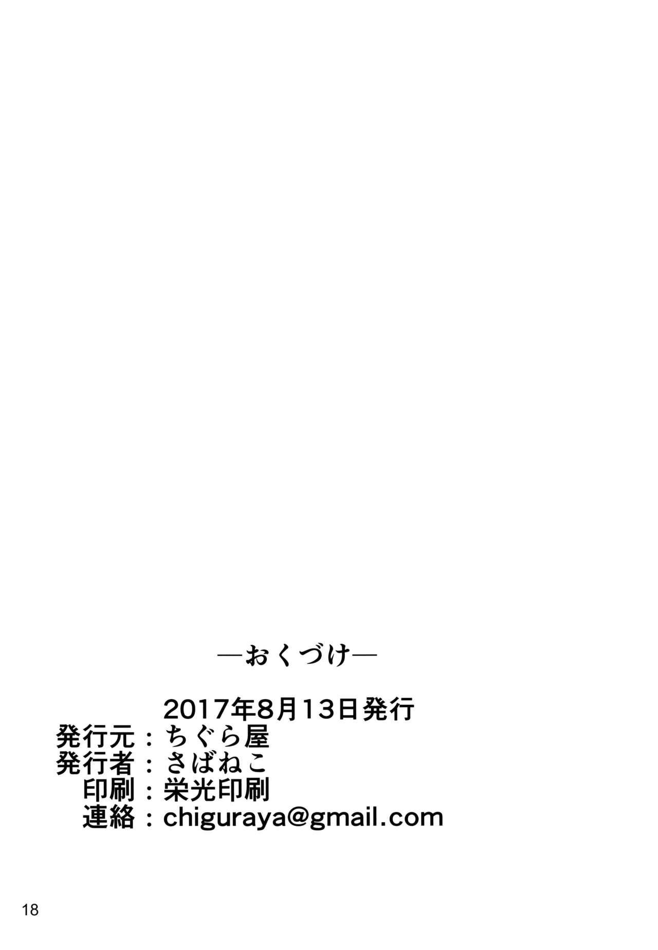 Kyuuryoukan no Iyashi 16