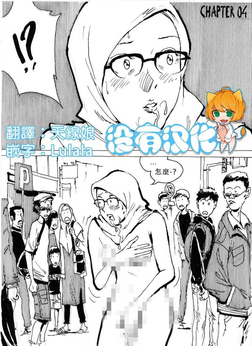 My Wife's Gangrape Fantasy Chapter 4 0