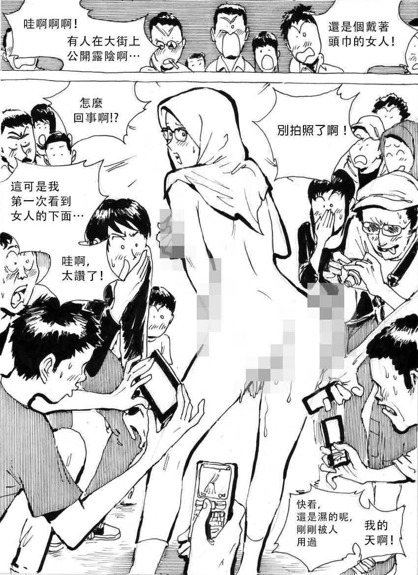 My Wife's Gangrape Fantasy Chapter 4 2