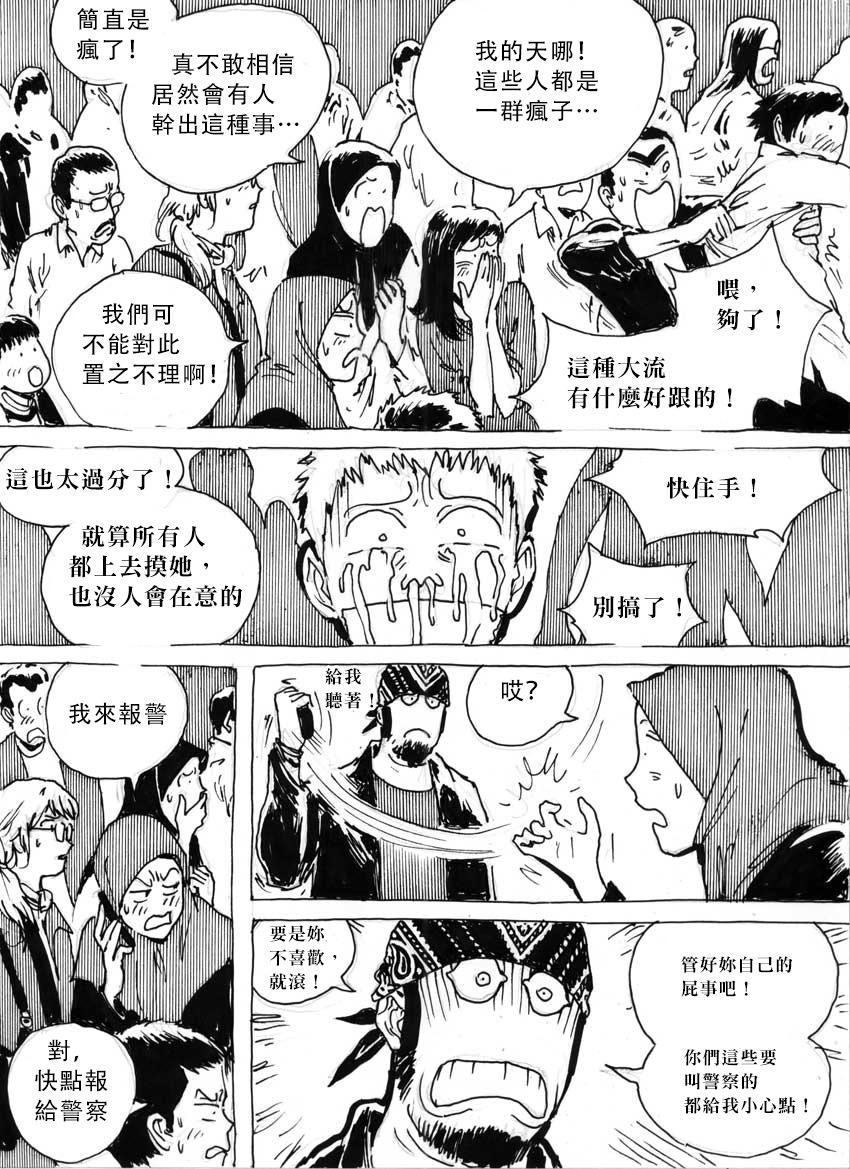 My Wife's Gangrape Fantasy Chapter 4 5