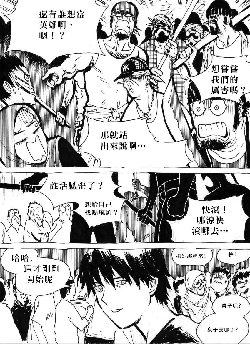 My Wife's Gangrape Fantasy Chapter 4 6