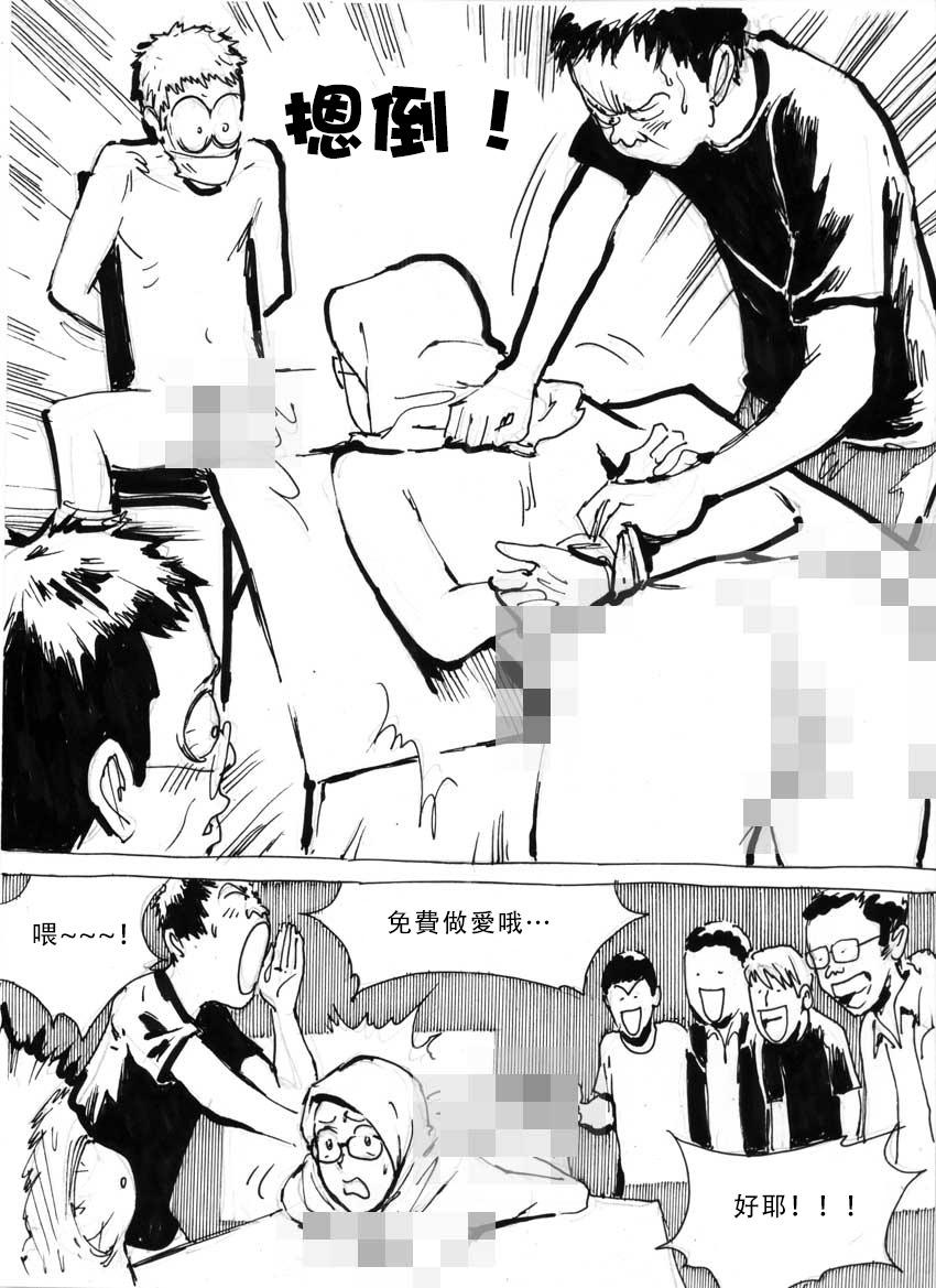 My Wife's Gangrape Fantasy Chapter 4 7