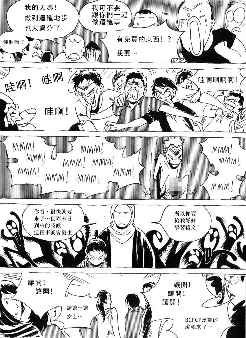 My Wife's Gangrape Fantasy Chapter 4 8