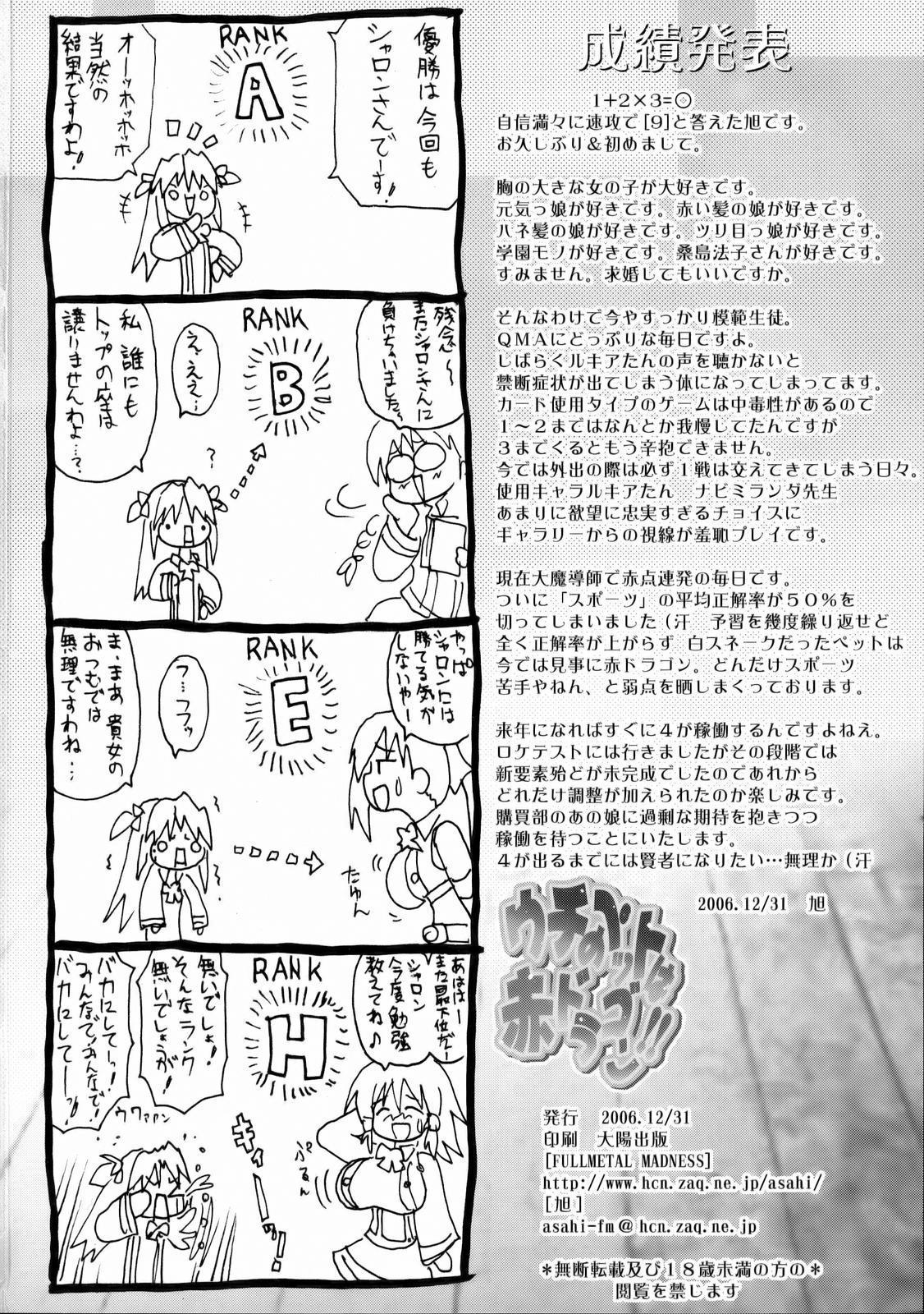 Uchi no Pet wa Aka Dragon!! 24