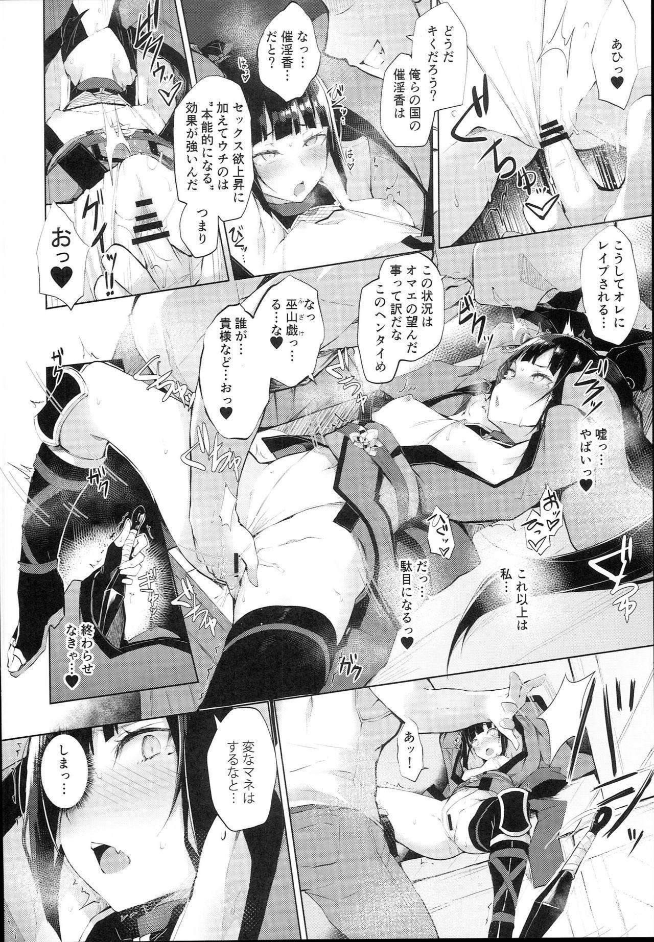 Ingoku no Hana 13