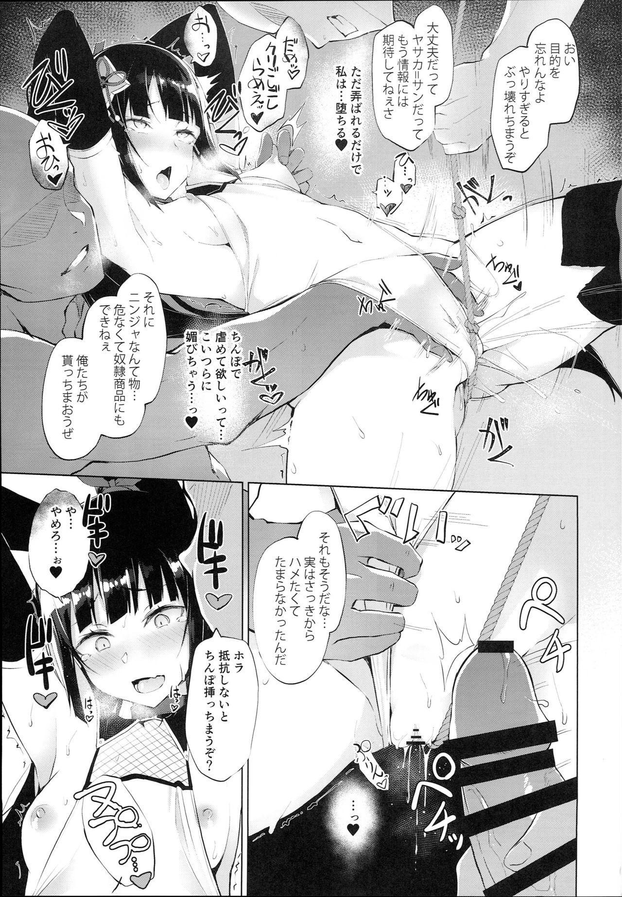 Ingoku no Hana 20