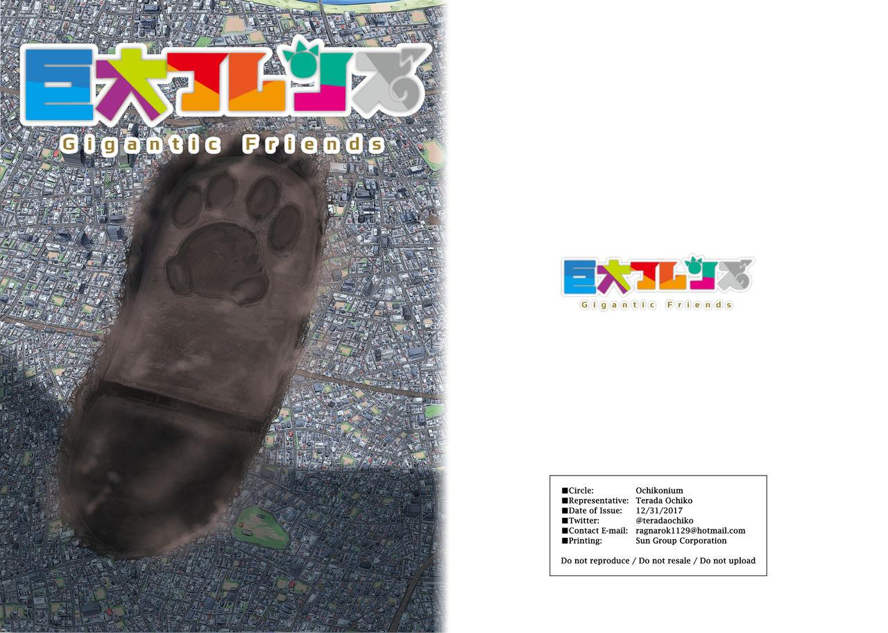 Kyodai Friends - Gigantic Friends 0