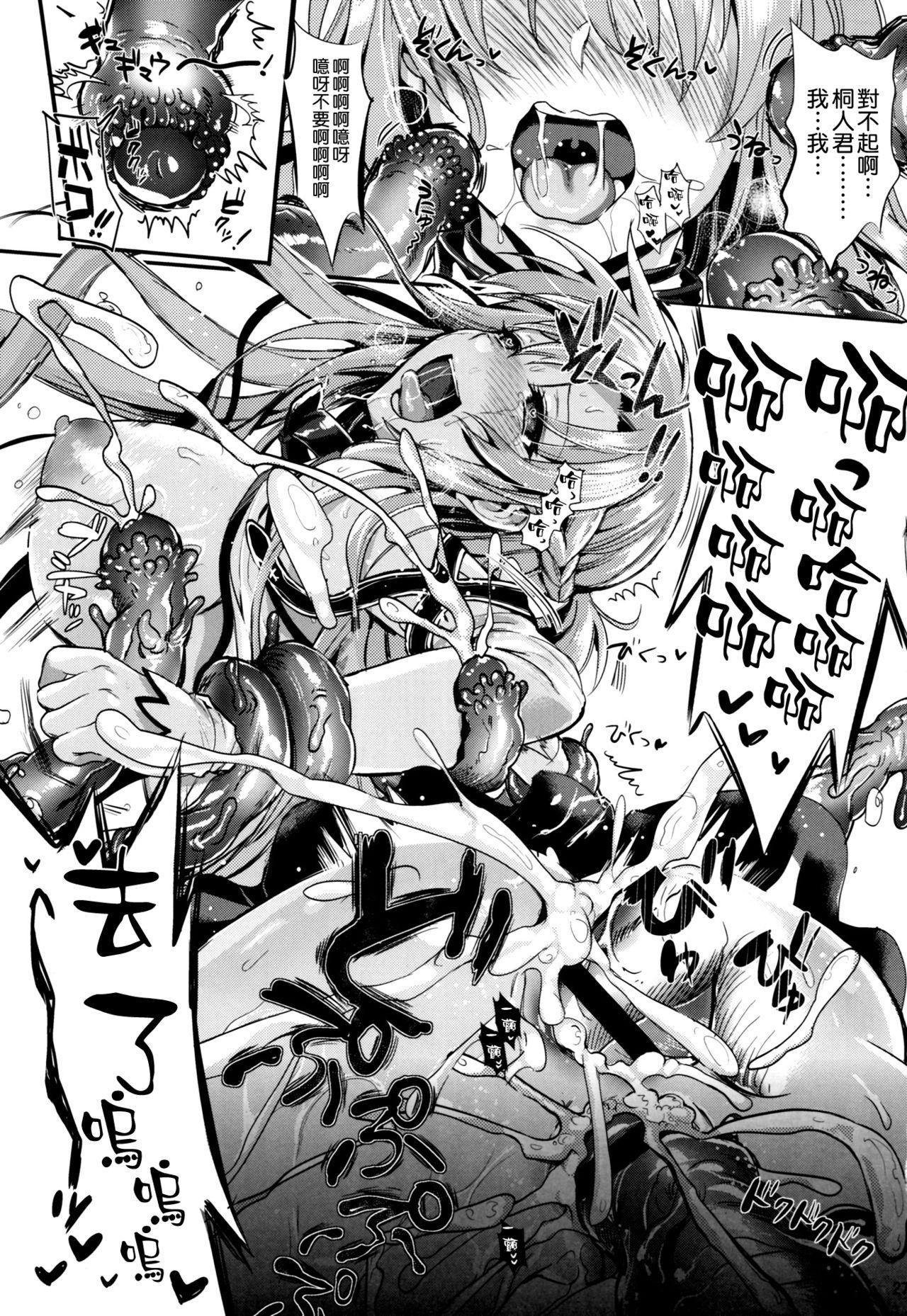 Shujou Seikou 2 NTR Hen 26