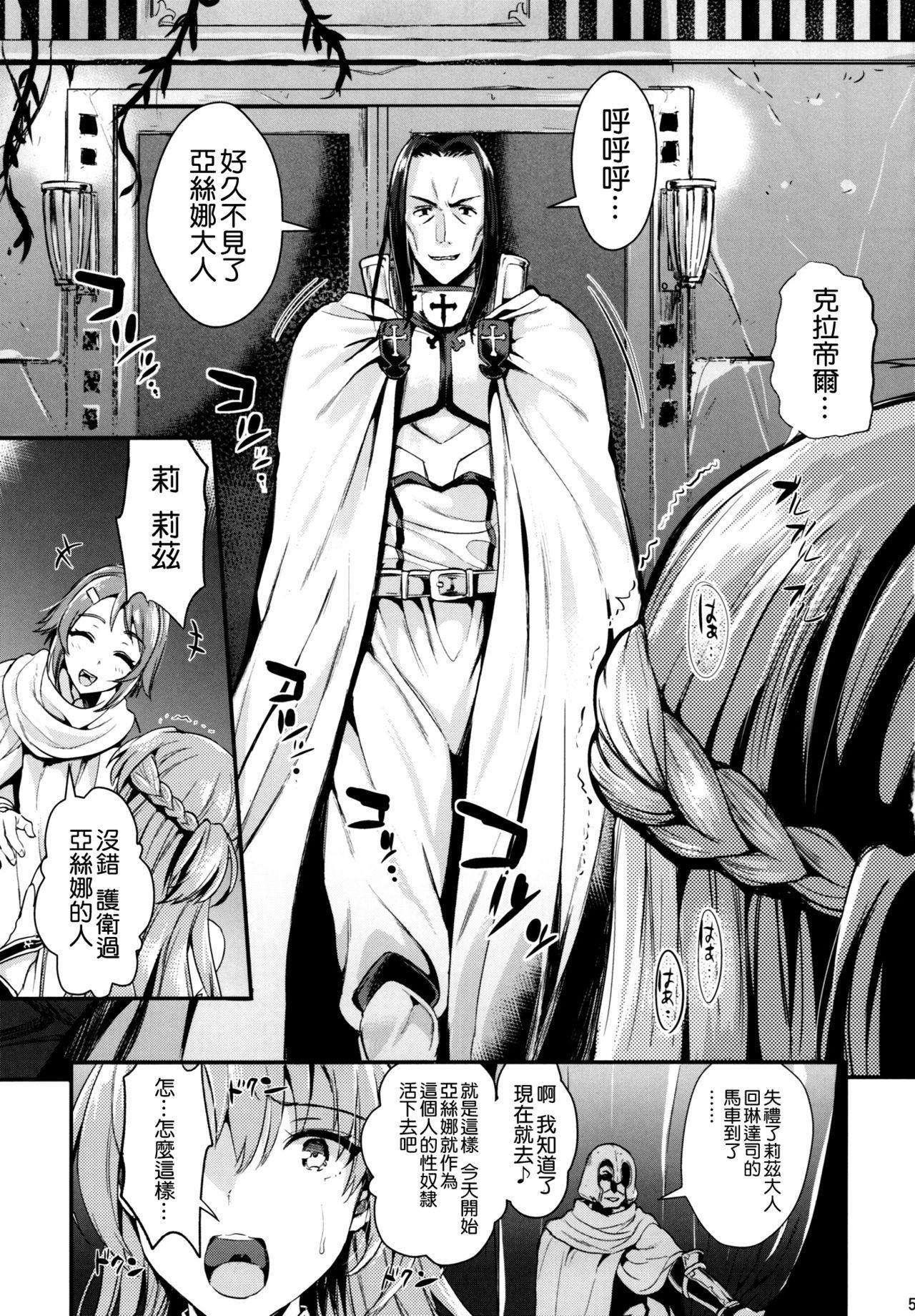 Shujou Seikou 2 NTR Hen 4