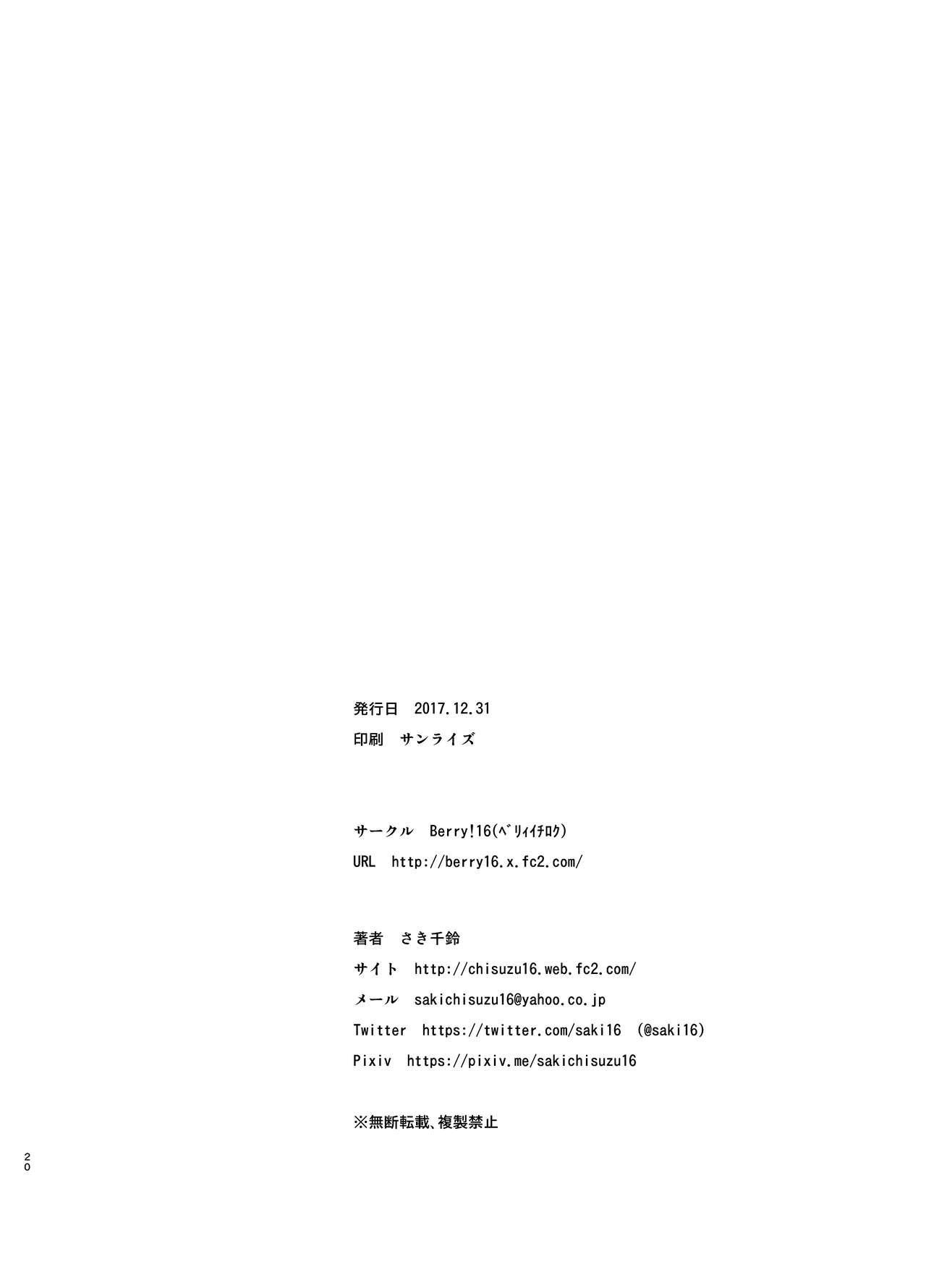 Cinderella Girls no Kuchukuchu Onanie Selection 21