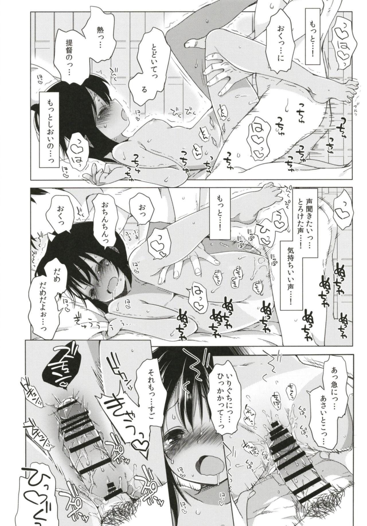 [French letter (Fujisaki Hikari)] Hitonatsu no Ayamachi -I-401 Soushuuhen- (Kantai Collection -KanColle-) [Digital] 17