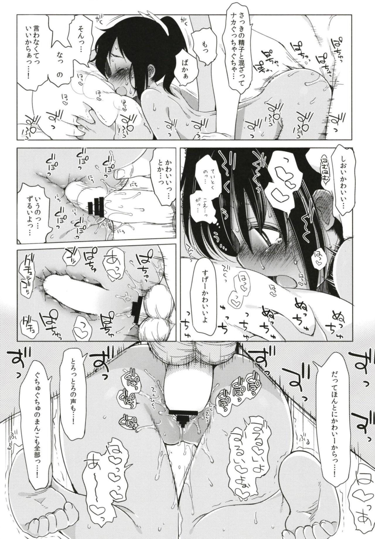 [French letter (Fujisaki Hikari)] Hitonatsu no Ayamachi -I-401 Soushuuhen- (Kantai Collection -KanColle-) [Digital] 24