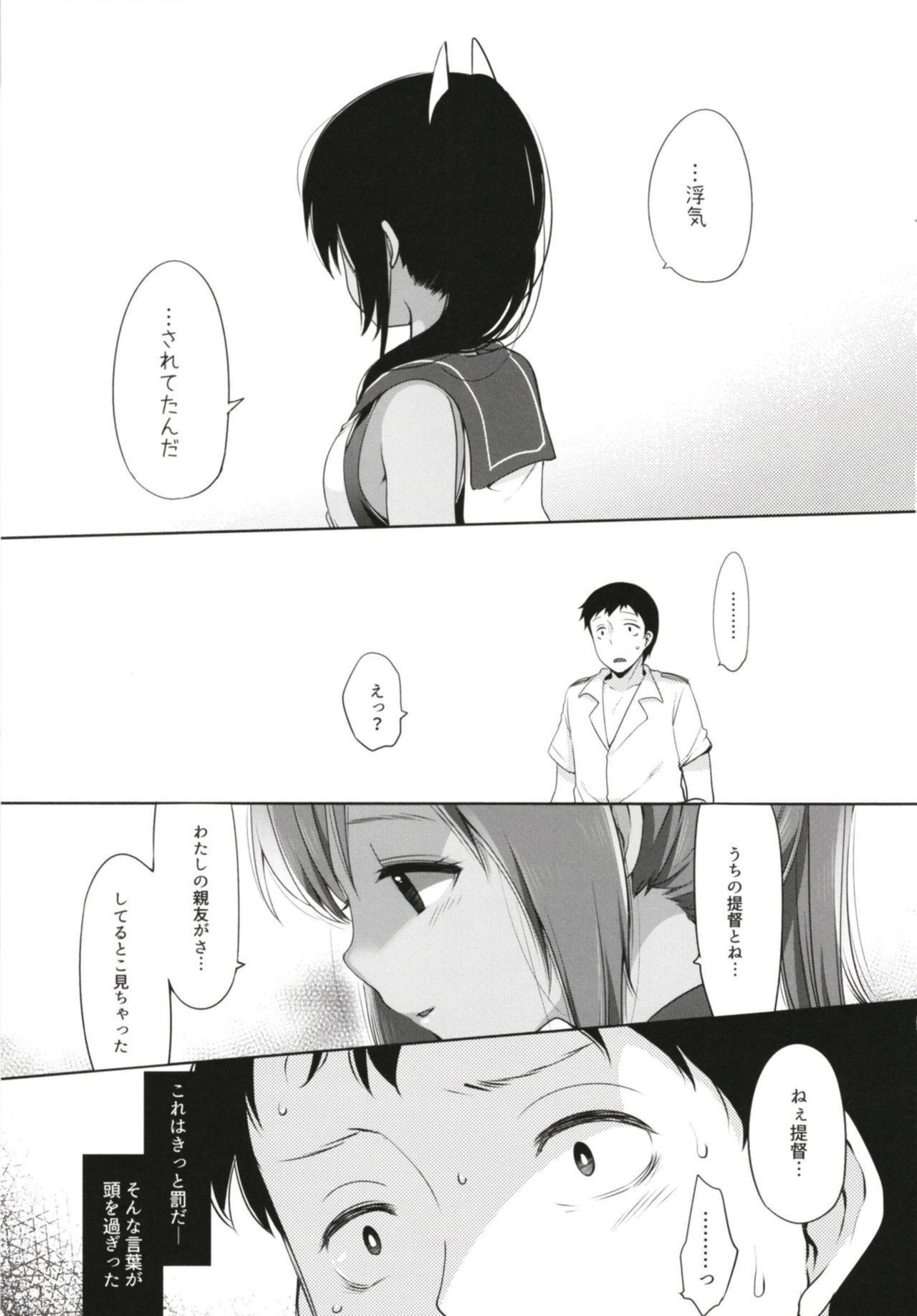 [French letter (Fujisaki Hikari)] Hitonatsu no Ayamachi -I-401 Soushuuhen- (Kantai Collection -KanColle-) [Digital] 56