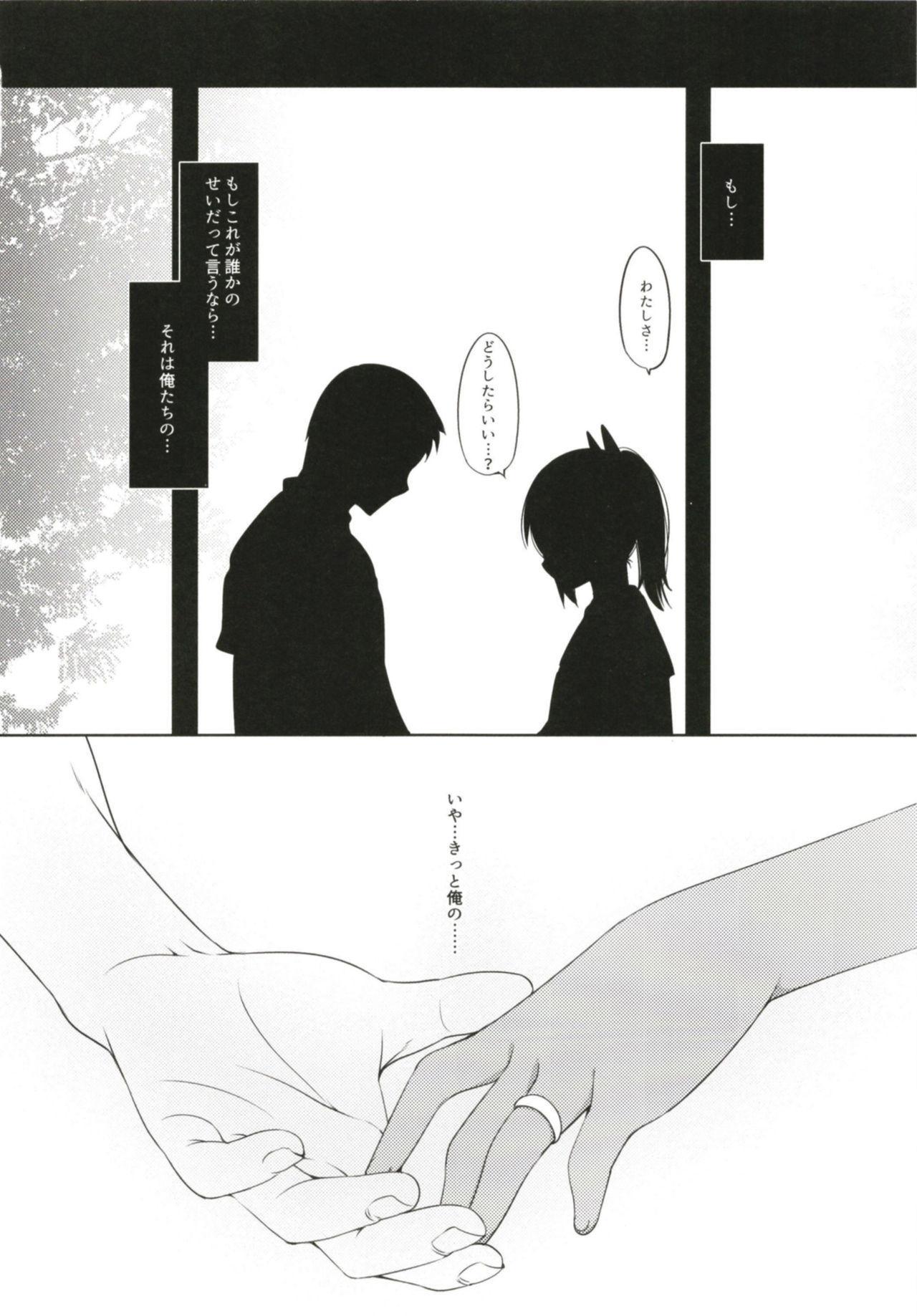 [French letter (Fujisaki Hikari)] Hitonatsu no Ayamachi -I-401 Soushuuhen- (Kantai Collection -KanColle-) [Digital] 57