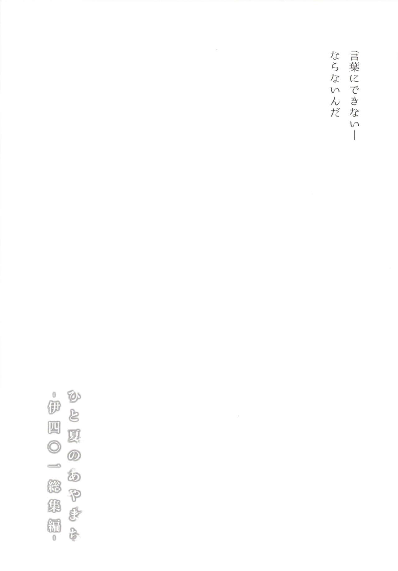 [French letter (Fujisaki Hikari)] Hitonatsu no Ayamachi -I-401 Soushuuhen- (Kantai Collection -KanColle-) [Digital] 58