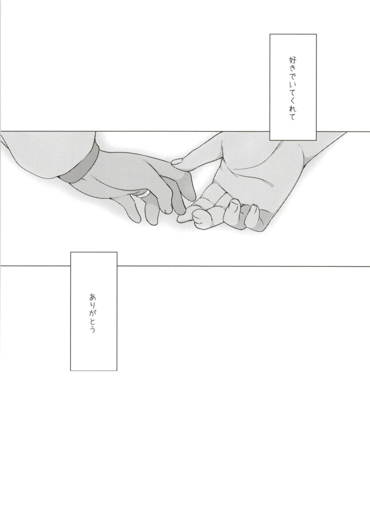 [French letter (Fujisaki Hikari)] Hitonatsu no Ayamachi -I-401 Soushuuhen- (Kantai Collection -KanColle-) [Digital] 85