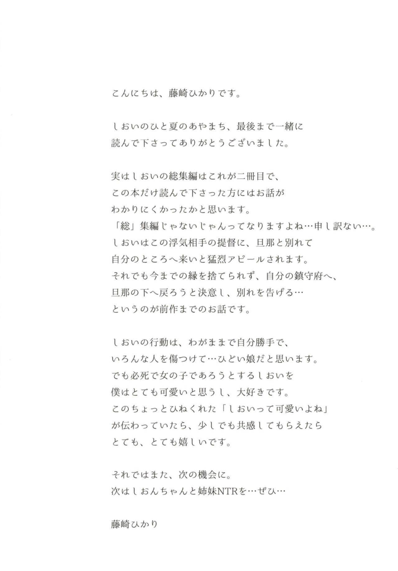 [French letter (Fujisaki Hikari)] Hitonatsu no Ayamachi -I-401 Soushuuhen- (Kantai Collection -KanColle-) [Digital] 87