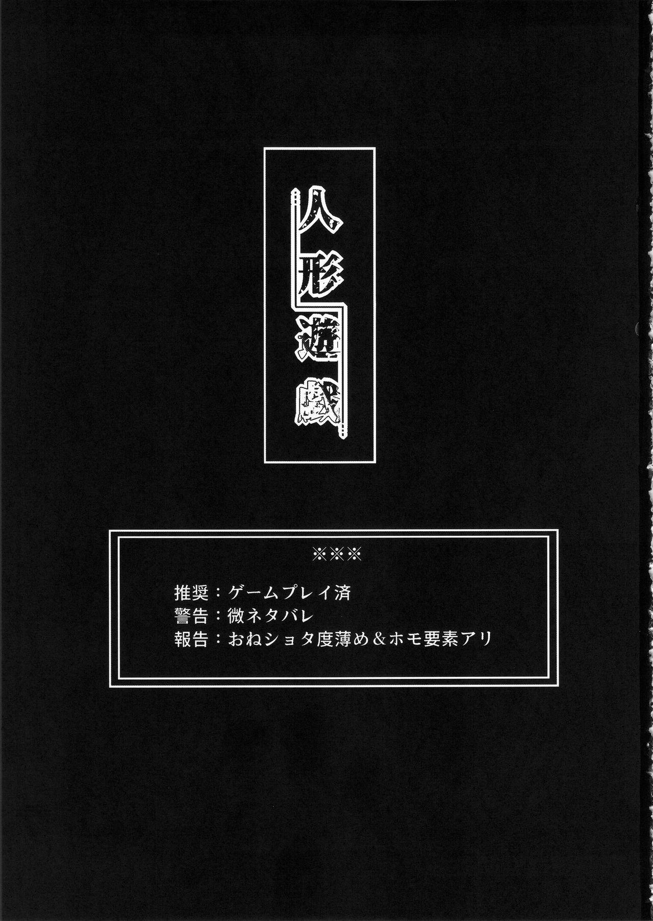 Ningyou Yuugi 1