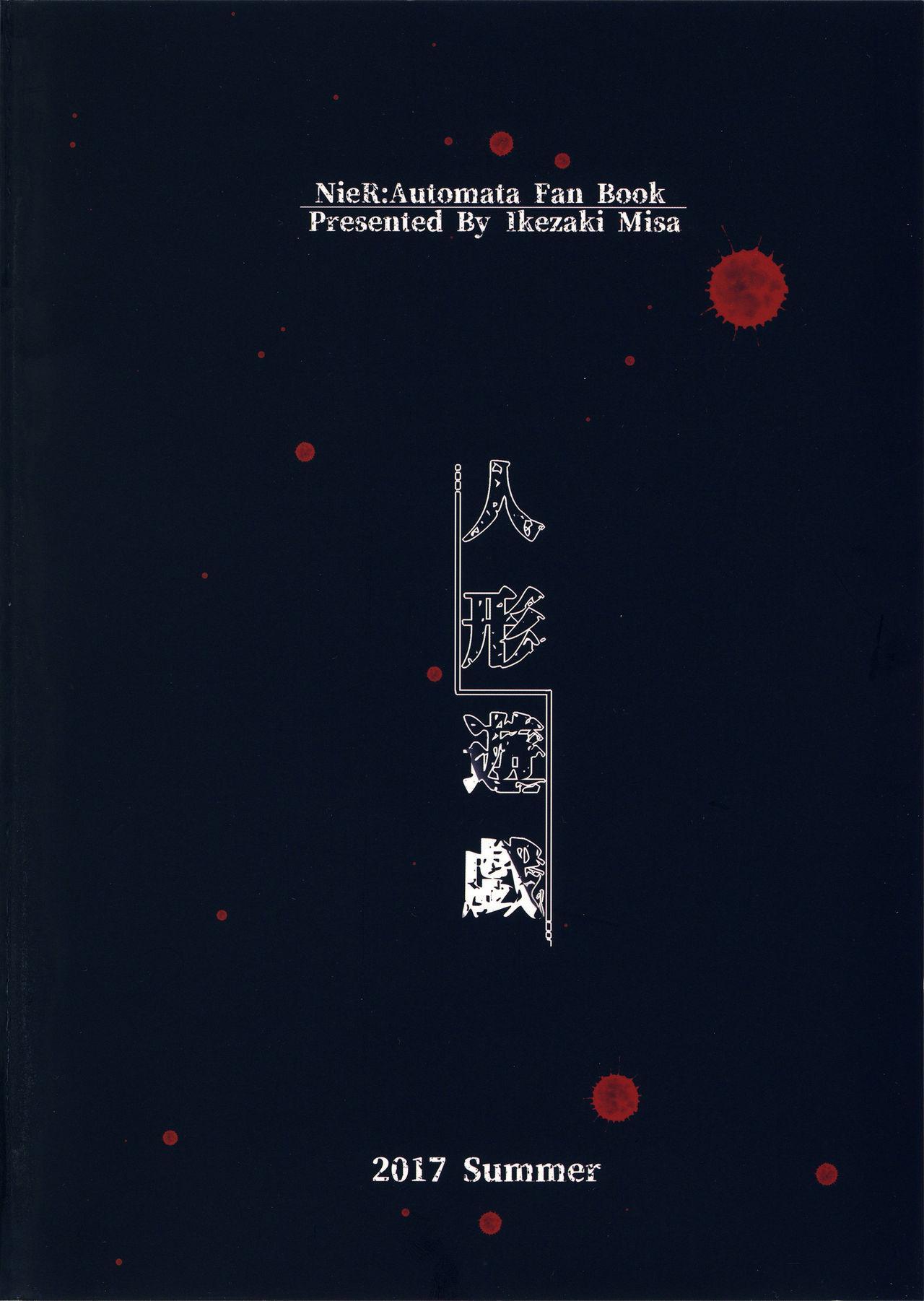 Ningyou Yuugi 29