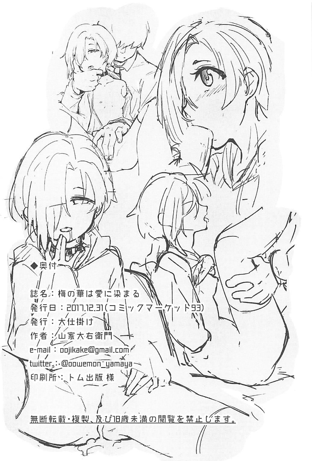 Ume no Hana wa Ai ni Somaru 20