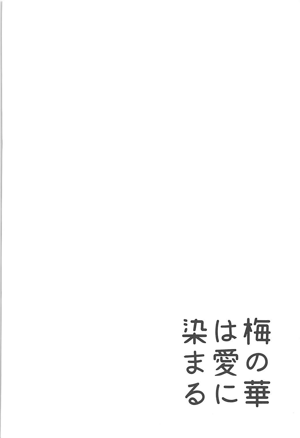 Ume no Hana wa Ai ni Somaru 2