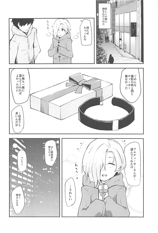 Ume no Hana wa Ai ni Somaru 4