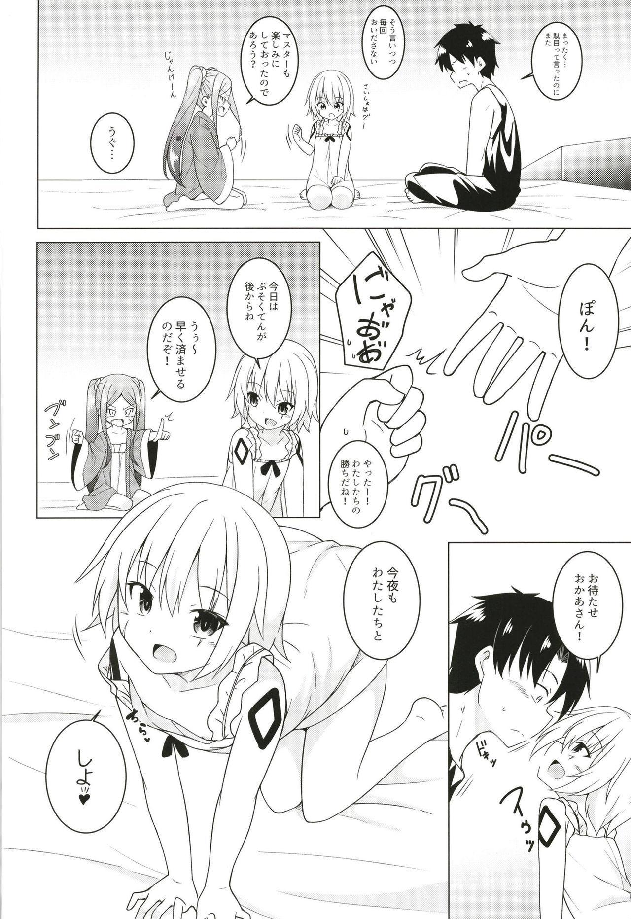 Uchi no Chaldea no Loli Assassin 3