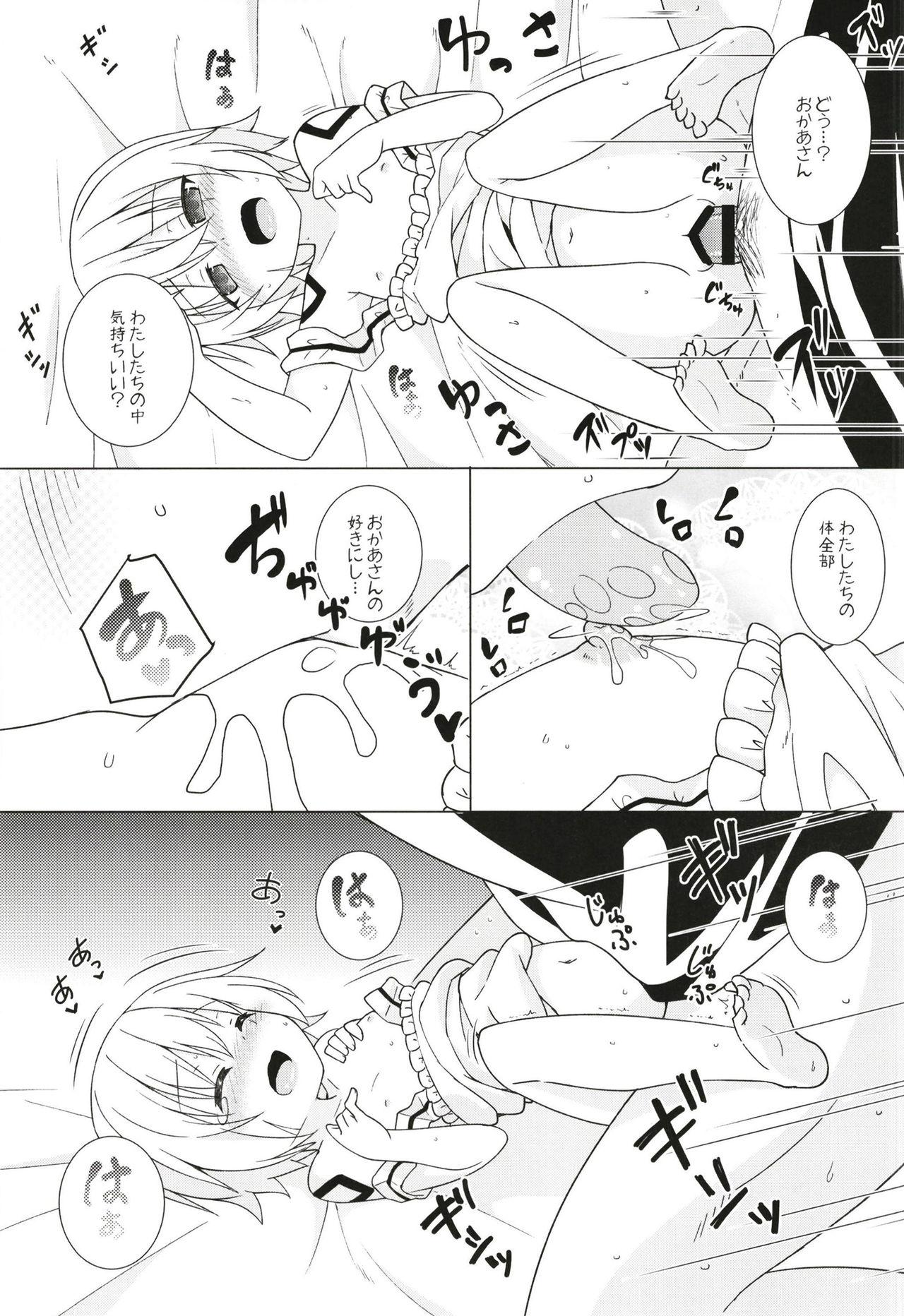 Uchi no Chaldea no Loli Assassin 6
