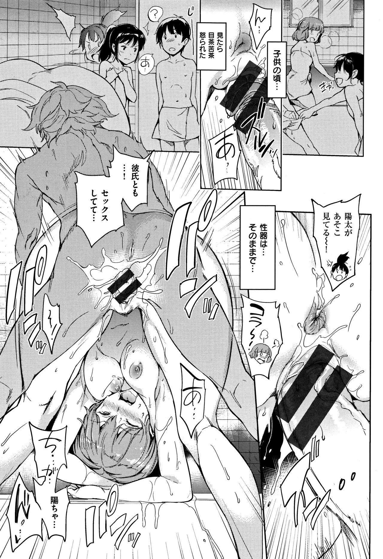 Yoru no Koibito 155
