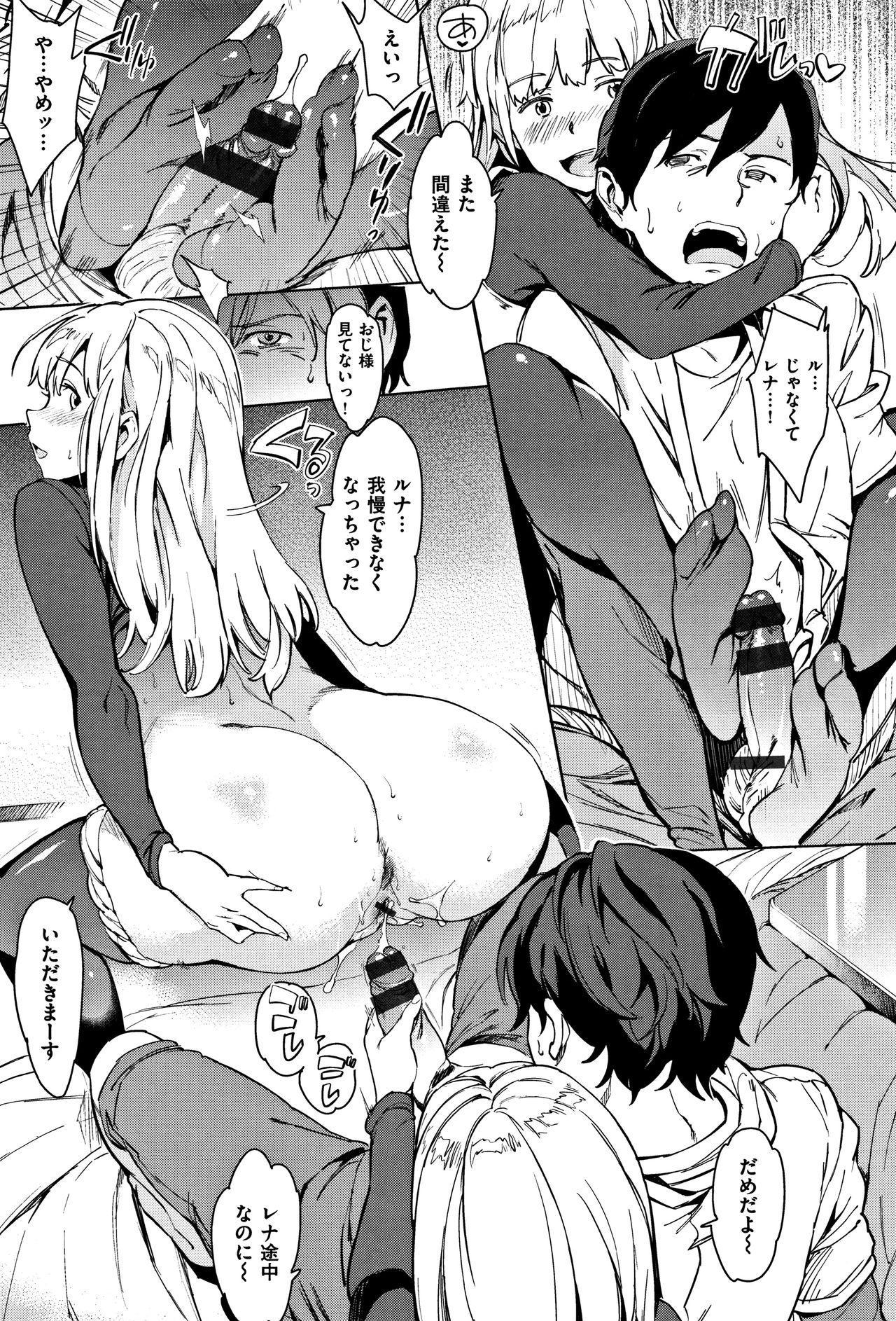 Yoru no Koibito 53